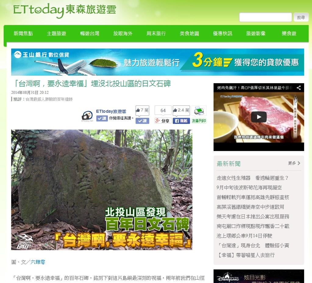 ETtoday 東森新聞雲|「台灣啊,要永遠幸福」埋沒北投山區的日文石碑