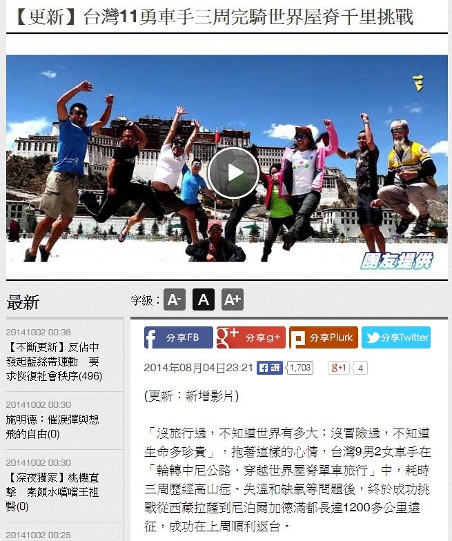 蘋果日報|台灣11勇車手三周完騎世界屋脊千里挑戰