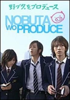 Xem phim Nobuta wo Produce - Biệt Đội Lăng Xê Vietsub