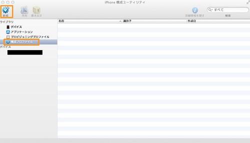 iPhone 構成ユーティリティ-1
