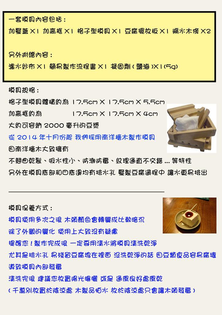 豆腐模具1
