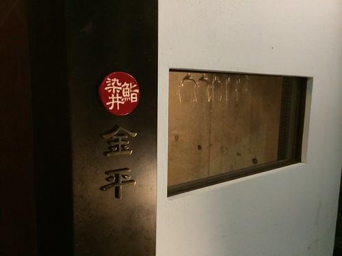 入り口@鮨染井 金平 恵比寿