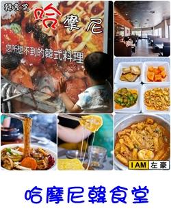 哈摩尼 摩豋韓食堂
