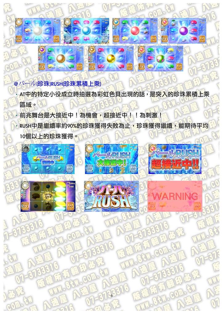 S0210迷失之島 中文版攻略_Page_07