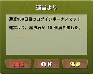 login900_141007
