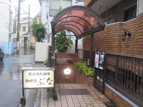 ぶな(江古田ユニバース)