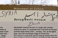 Banja-Baschi-Moschee