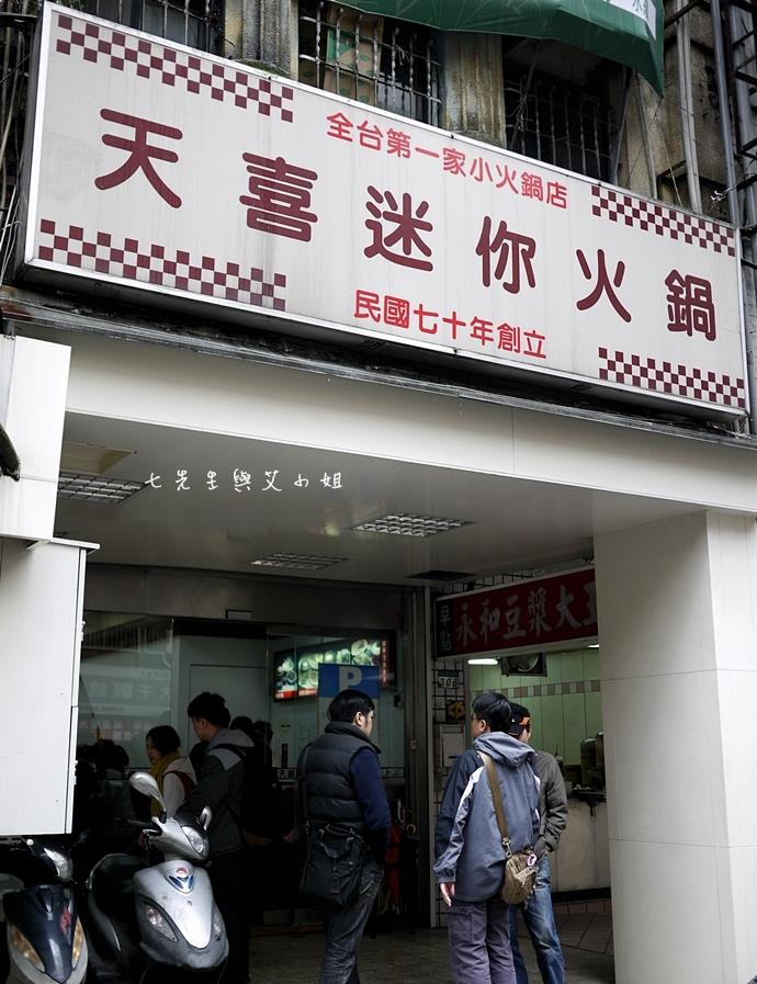 1 天喜迷你火鍋 全台第一家小火鍋店