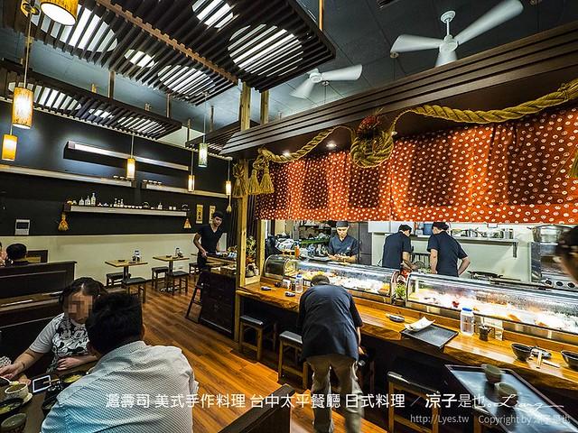 滬壽司 美式手作料理 台中太平餐廳 日式料理 17