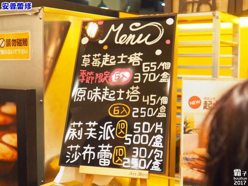 33606614530 a15443cc36 b - 安普蕾修 Sweets,日本大人氣起司塔,大遠百快閃店~