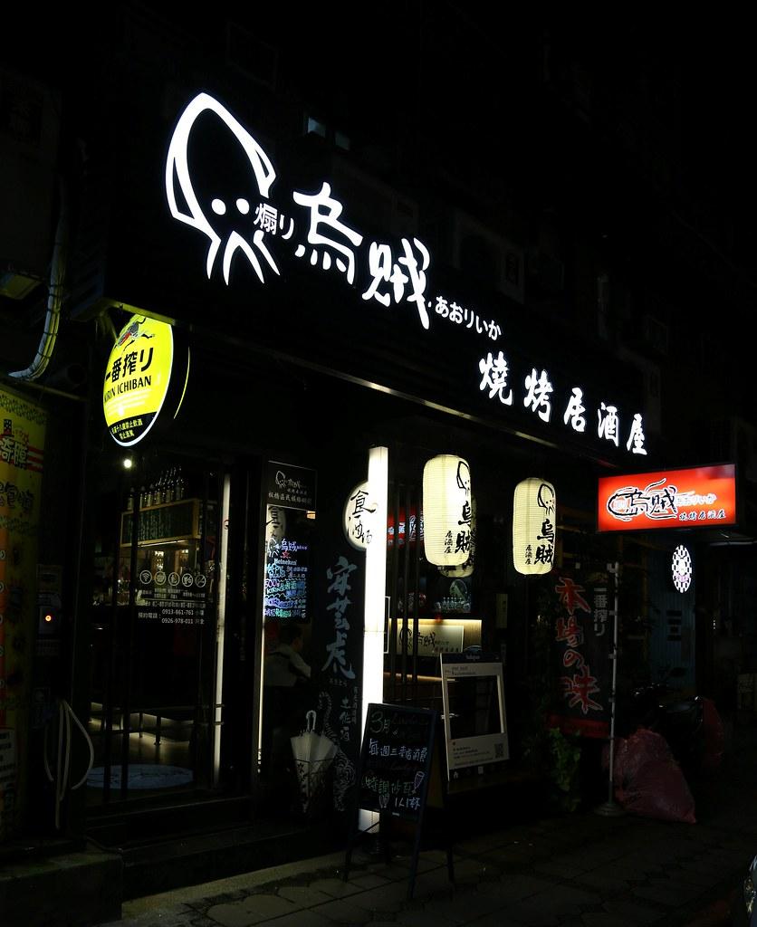 煽烏賊燒烤居酒屋-板橋居酒屋 (84)
