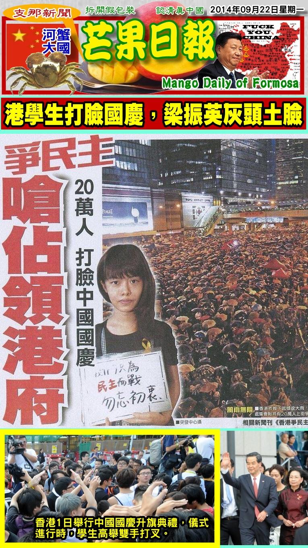 141001芒果日報--支那新聞--港學生打臉國慶,梁振英灰頭土臉