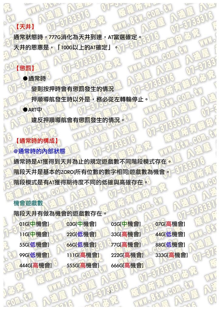 S0210迷失之島 中文版攻略_Page_03
