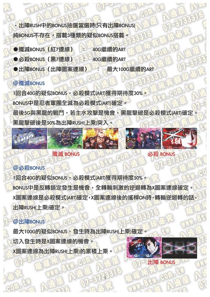 S0222必殺仕事人 中文版攻略_Page_06