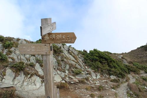塵封多年的三叉山事件,於2000年正式出土,為嘉明湖增加哀愁。