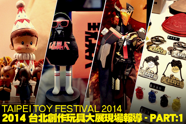 【2014 台北國際玩具創作大展】TTF 2014 現場報導 PART:1