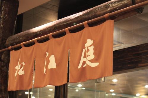 高雄松江庭日式料理平價生魚片吃到飽-小資男女下班推薦好去處