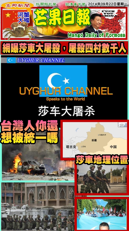 140922芒果日報--支那新聞--網曝莎車大屠殺,屠殺四村數千人