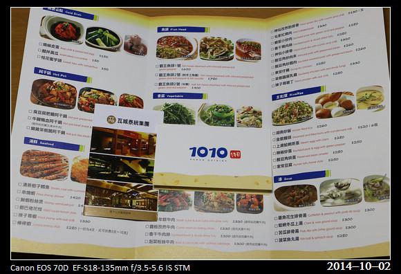 20141002_Dinner