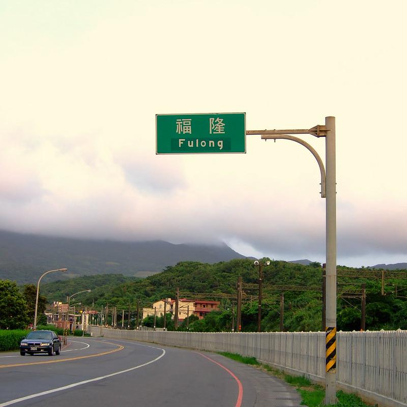 079-福隆-2