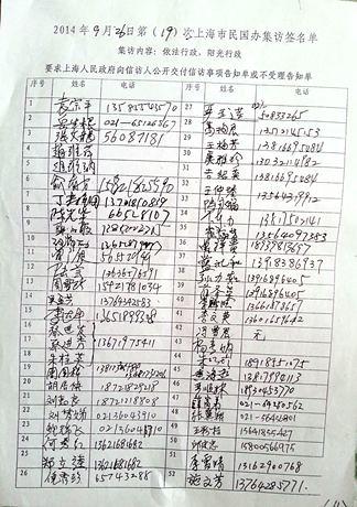 20140926-19大集访签名-8