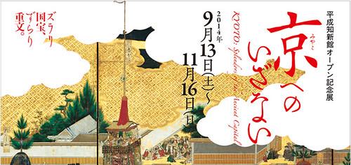 tyoto-museum