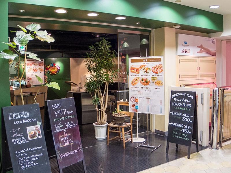 櫻月カフェ