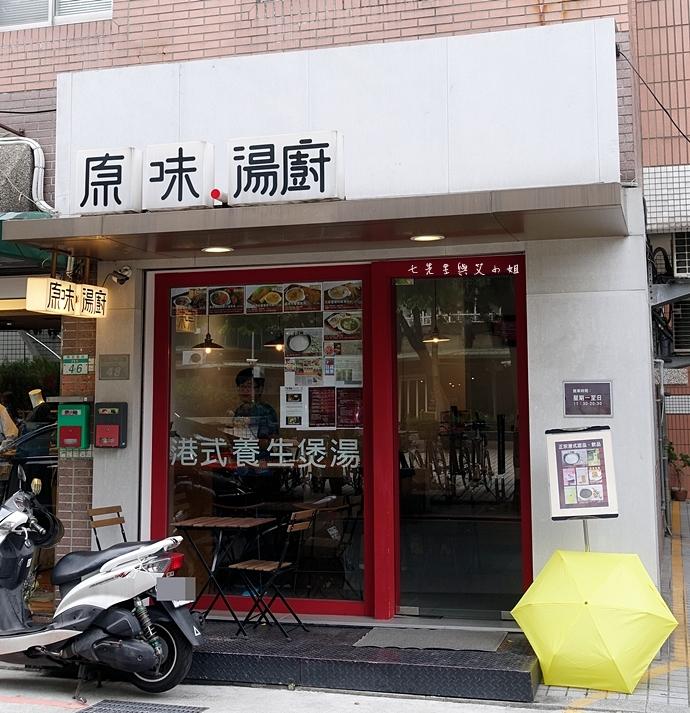 1 原味湯廚食尚玩家台北微進補