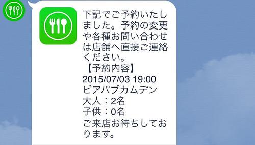 Photo:2015-07-03_ハンバーガーログブック_LINEグルメ予約でBPカムデンで山葵&秋葵【PR】LINE_09 By:logtaka