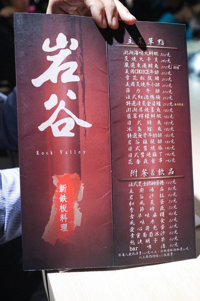 IMG_7257岩谷新鐵板料理Rock Valley-台北信義總店 (3)