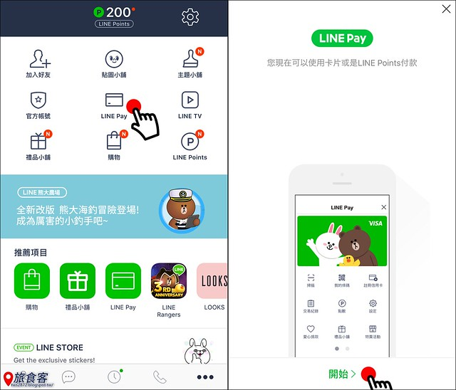 LINE PAY_001