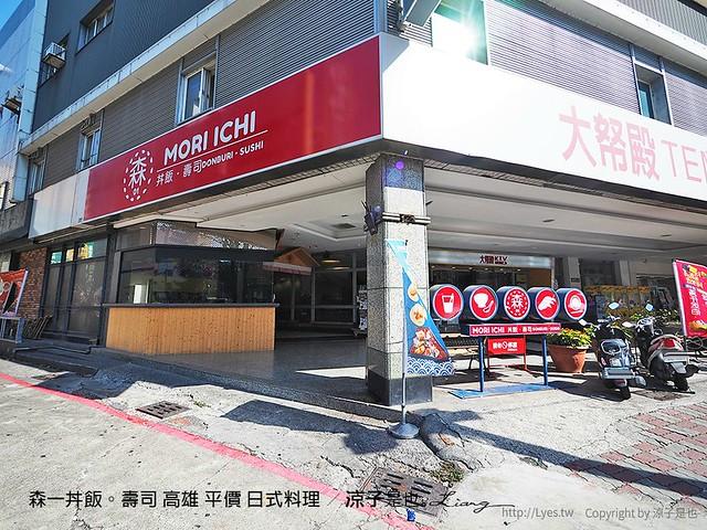 森一丼飯。壽司 高雄 平價 日式料理 46