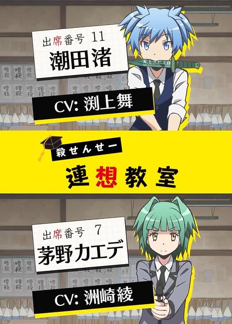141021(2) - 3年E班學生「淵上舞、洲崎綾」初期26人聲優出爐、動畫《暗殺教室》宣布2015/1/9首播!