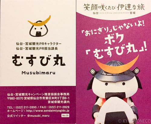 むすび丸キャッチコピー入り名刺No.29