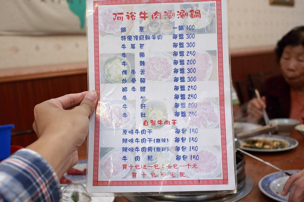 20141015仁德-再訪阿裕牛肉湯 (6)