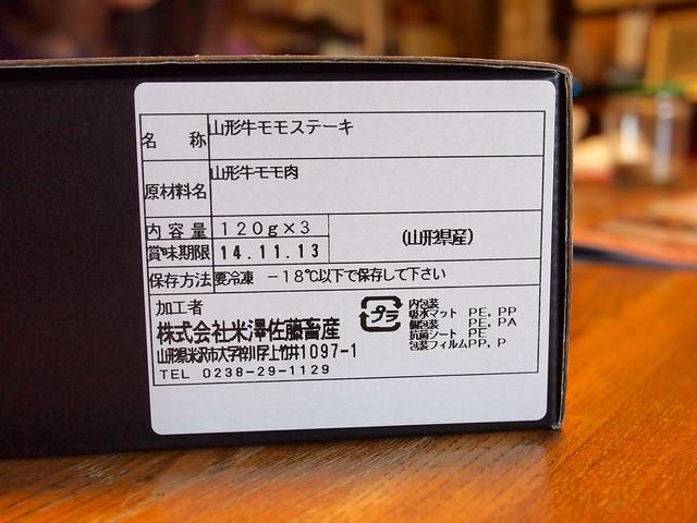 2014.10.19 夕ごはん