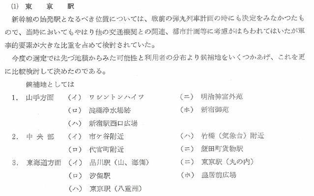 東海道新幹線東京駅案3