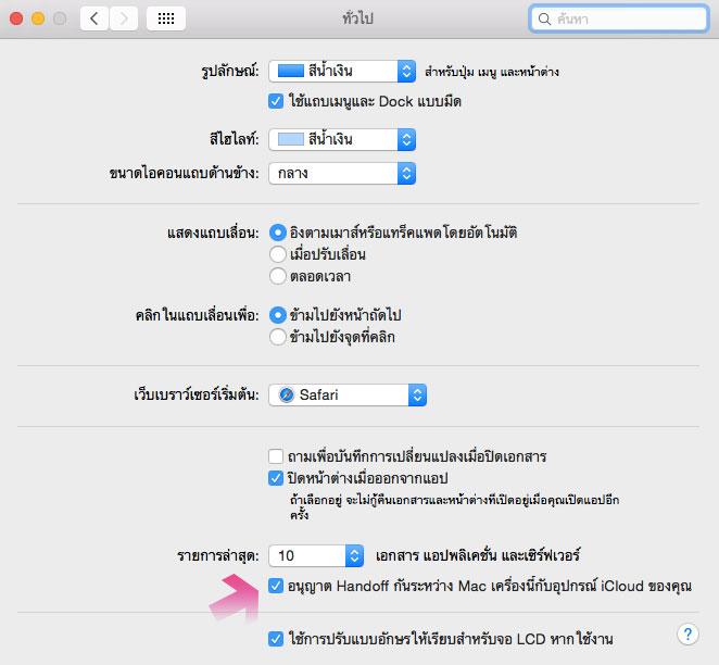 Hanoff mac iOS