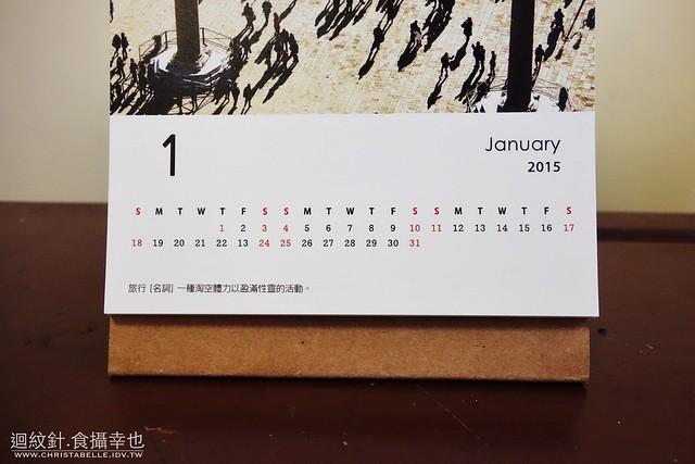 2015點點印桌曆