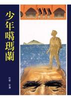《少年噶瑪蘭》封面,圖片來源:小魯閱讀網