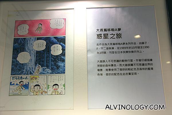 Another Doraemon artwork