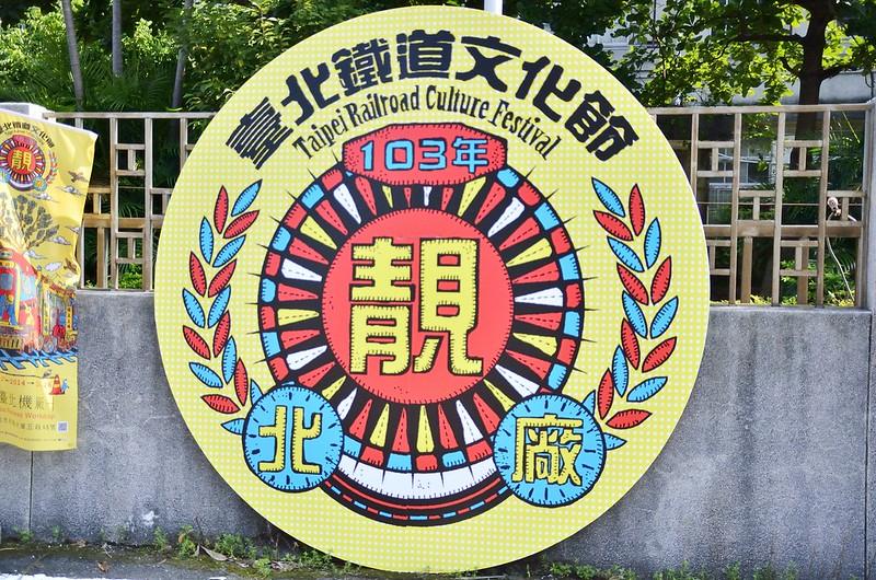 『攝影』台北機廠--拍拍照、溜小孩
