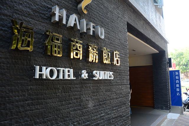 金門 海福商務飯店