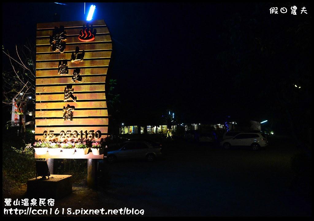 鶯山溫泉民宿DSC_3727