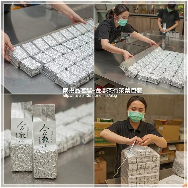 4茶包代工,茶葉包裝,三角立體茶包代工,金鼎茶葉包裝