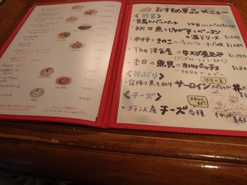 restaurantoomiya013