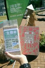 強調生態多樣性的塱元米,提供香港最新鮮不用等地稻米。(圖片來源:禾花雀塱元生態社臉書)