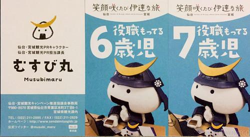 むすび丸キャッチコピー入り名刺No.22
