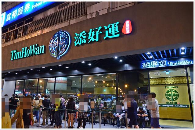 添好運香港著名港式點心000-DSC_2609