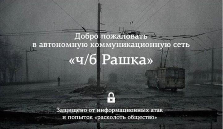 Naujasis Rusijos intraneto projektas. Copypeistelėjau iš http://politota.d3.ru/